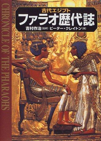 古代エジプト ファラオ歴代誌