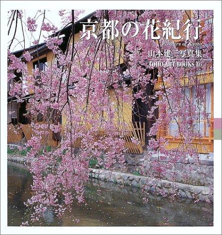 Flower Noriyuki Kyoto - Yamamoto Kenzo Photos (TOHO ART BOOKS) (2003) ISBN: 4885918588 [Japanese Import]