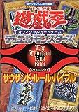 遊☆戯☆王オフィシャルカードゲームデュエルモンスターズ公式ルールガイドサウザンド・ルール・バイブル