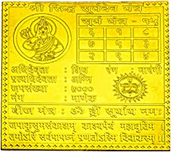 """Surya Navgraha Yantra/Sun Yantra in Thick Copper/Gold Plated/Pure Silver Premium Quality (3""""X3"""" Gold Plated)"""