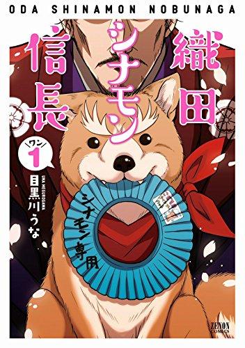 ゼノンコミックス『織田シナモン信長(1)』