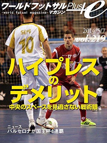 World Futsal Magazine Plus Vol219: Maneuvering of Elpozo Murcia not miss the...