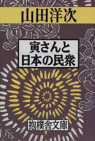 寅さんと日本の民衆 (抱樸舎文庫)