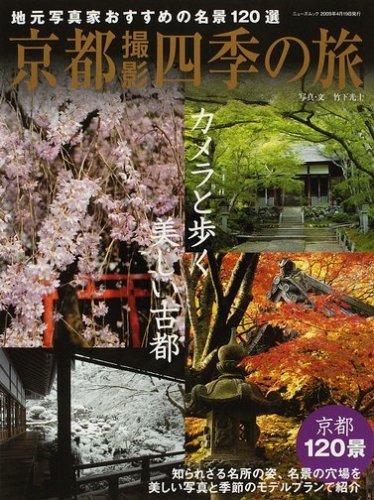 京都撮影四季の旅―地元写真家おすすめの名景120選 (ニューズムック)