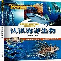 认识海洋生物