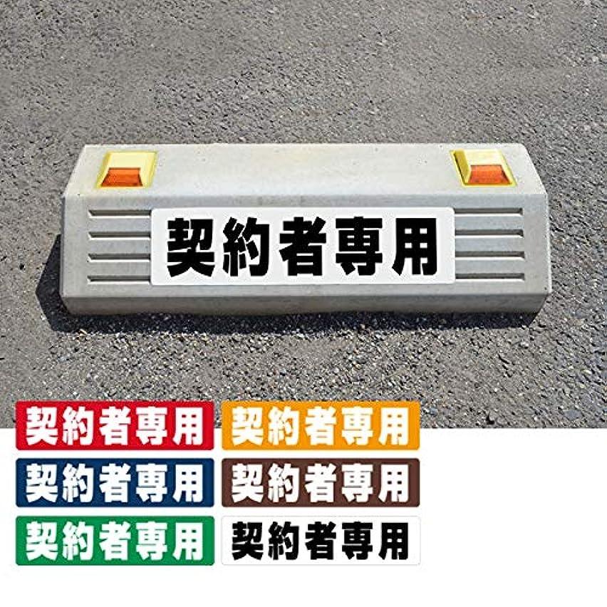 特異なトレイルスワップ駐車場 車止め シール 「 契約者専用」5枚セット レッド(赤地白文字)タイプ