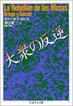 The Revolt of the Masses = La rebelión de las masas = Taishu no hangyaku [Japanese Edition]