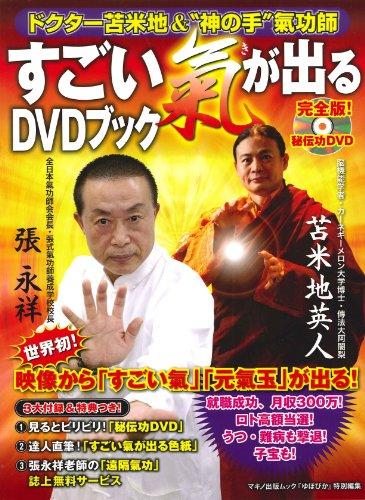 ドクター苫米地&神の手氣功師「すごい氣が出るDVDブック」