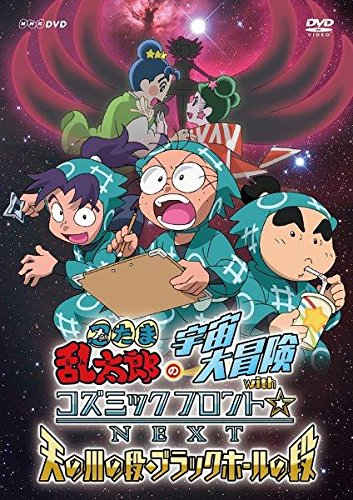 Nintama Rantaro's Space Great Adventure with Cosmic Front ? NEXT Milky Way Dan, Black Hole Dan [DVD] JAPANESE EDITION