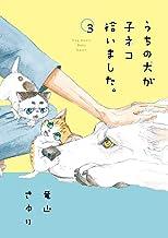 表紙: うちの犬が子ネコ拾いました。【マイクロ】(3) (フラワーコミックス) | 竜山さゆり