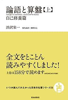 論語と算盤(上) (自己修養篇(いつか読んでみたかった日本の名著シリーズ13))