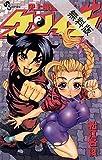 史上最強の弟子ケンイチ(1)【期間限定 無料お試し版】 (少年サンデーコミックス)