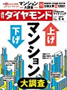 週刊ダイヤモンド 2017年 2/4 号