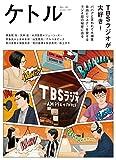 ケトル Vol.39  2017年10月発売号 [雑誌]