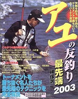 アユの友釣り最先端 (2003) (Rippu best mook)