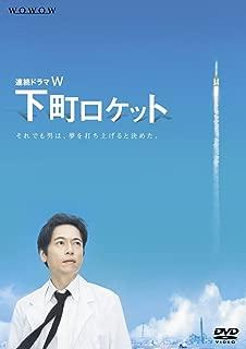 連続ドラマW 下町ロケット [DVD]