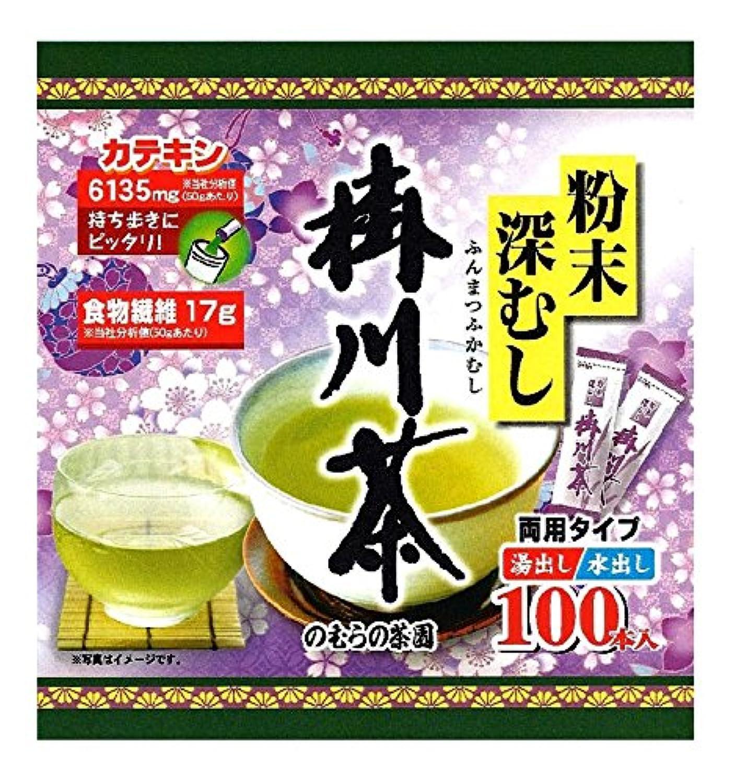 のむらの茶園 粉末深むし掛川茶スティック 50g(100本)