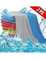冷却タオル クールタオル Leyuee 2枚 冷感タオル 速乾タオル カンタンに暑中症対策 熱中症対策 極冷iceタオル UVカット・ひんやり (100*30cm) 超吸水・軽量・速乾・収納袋