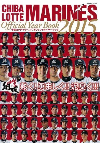 千葉ロッテマリーンズオフィシャルイヤーブック2015 (NIKKAN SPORTS GRAPH)の詳細を見る