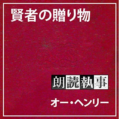 朗読執事~賢者の贈り物~ audiobook cover art