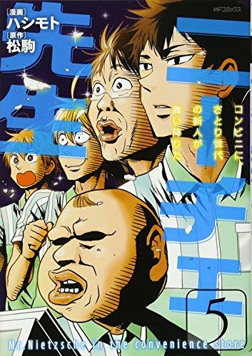 ニーチェ先生~コンビニに、さとり世代の新人が舞い降りた~ (5) (MFコミックス ジーンシリーズ)の詳細を見る