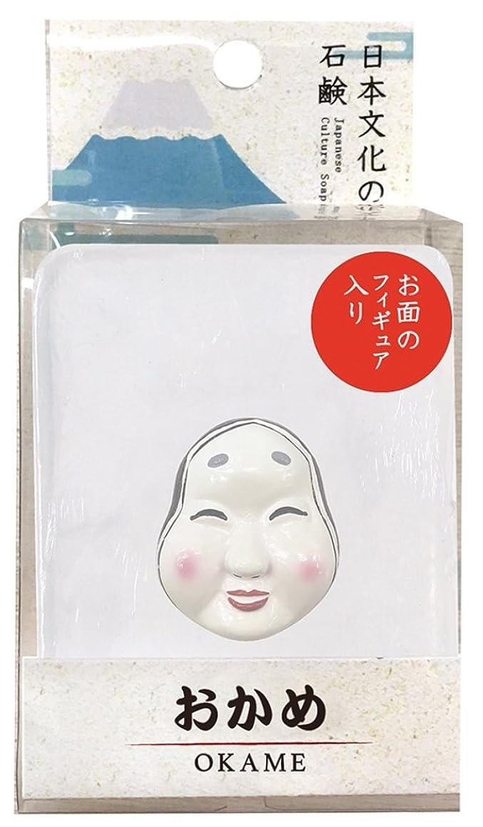 北極圏ブルーム目指すノルコーポレーション 石鹸 日本文化の石鹸 おかめ 140g フィギュア付き OB-JCP-1-4