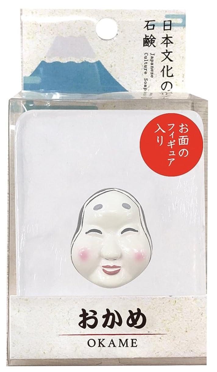 素子知り合いウイルスノルコーポレーション 石鹸 日本文化の石鹸 おかめ 140g フィギュア付き OB-JCP-1-4