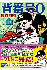 背番号0〔学年誌版〕【下】 (マンガショップシリーズ 393) コミック