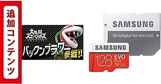 大乱闘スマッシュブラザーズ SPECIAL パックンフラワー(ファイター)|オンラインコード版 + Samsung microSDカード128GB セット