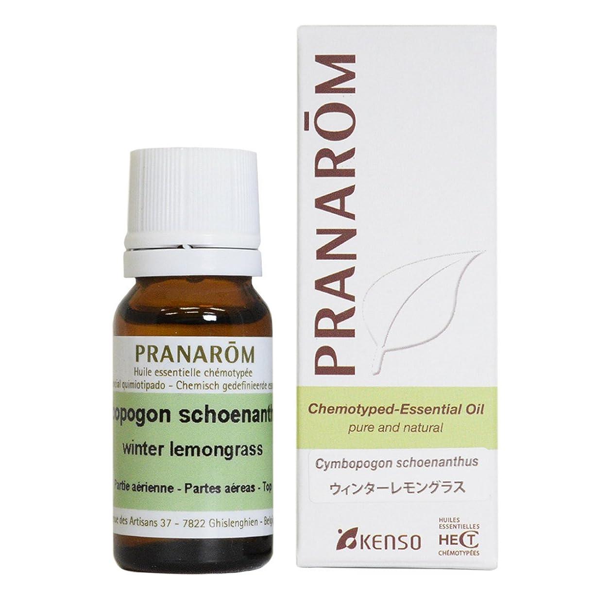 分配します吹きさらし証言プラナロム ウィンターレモングラス 10ml (PRANAROM ケモタイプ精油)