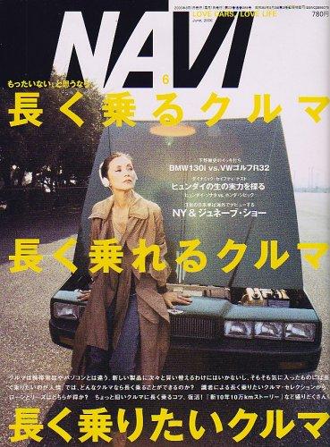 NAVI (ナビ) 2006年 06月号 [雑誌]