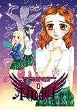 Taliel Band 1 (Taliel Manga)