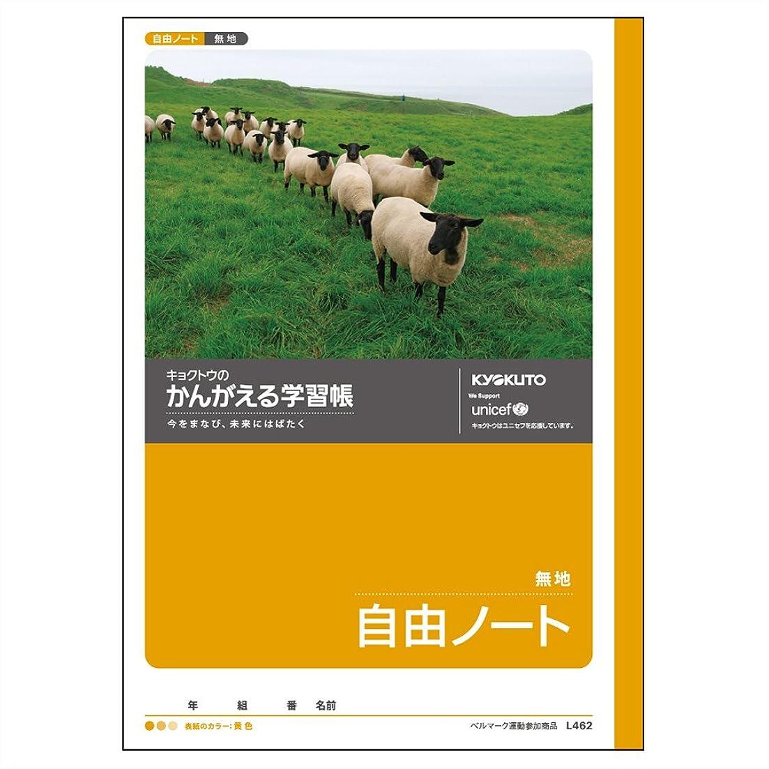 忙しい限りたとえキョクトウ かんがえる学習帳 自由ノート B5 L462 10冊