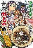 津軽先輩の青森めじゃ飯! 1 (チャンピオンREDコミックス)