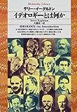 イデオロギーとは何か (平凡社ライブラリー) - テリー イーグルトン, Terry Eagleton, 大橋 洋一