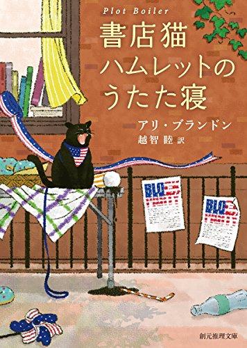 書店猫ハムレットのうたた寝 (創元推理文庫)