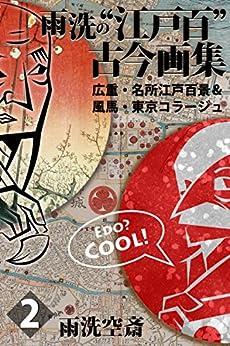 [雨洗空斎]の江戸百・古今画集【第二巻】