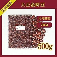 大正金時豆 (500g)