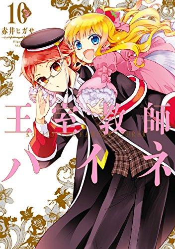 王室教師ハイネ 10巻 (デジタル版Gファンタジーコミックス) - 赤井ヒガサ