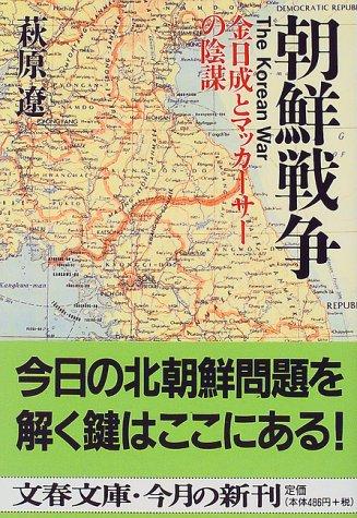 金日成とマッカーサーの陰謀 朝鮮戦争 (文春文庫)