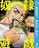 奴隷遊戯【期間限定無料】 3 (ジャンプコミックスDIGITAL)