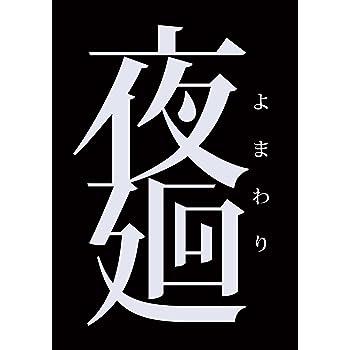 夜廻 - PS Vita