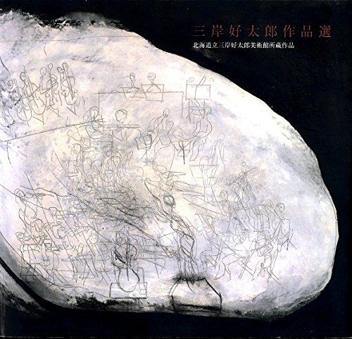 三岸好太郎作品選―北海道立三岸好太郎美術館所蔵作品 (1985年)
