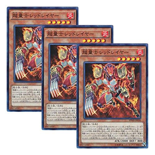 【 3枚セット 】遊戯王 日本語版 SPWR-JP030 超量士レッドレイヤー (スーパーレア)