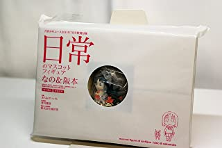 日常 にちじょう 日常のマスコットフィギュア ◆なの&阪本 あらゐけいいち...