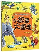 小故事大道理——大象的脚印 王一梅 辽宁少年儿童出版社 9787531566656
