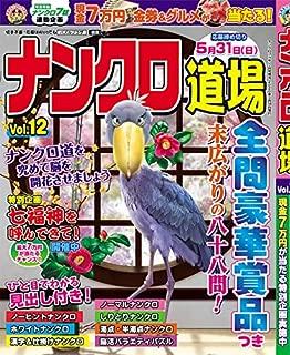 ナンクロ道場 Vol.12