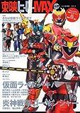 東映ヒーローMAX Vol.27 (タツミムック)