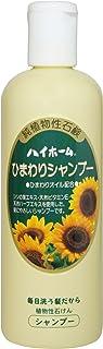 純植物性石鹸 ハイホーム ひまわり シャンプー (ひまわりオイル・シソエキス(保湿)配合)