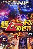超ムーの世界R3[FMDS-5272][DVD]